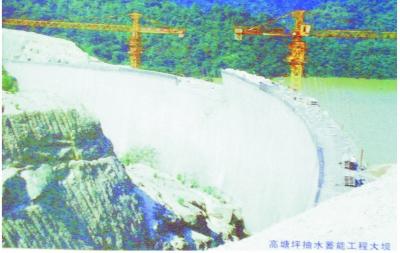 蓝山县高塘坪抽水蓄能工程大坝